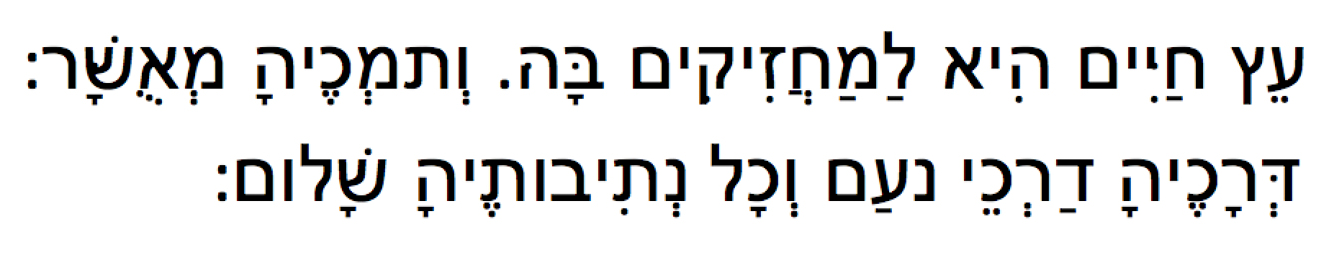 hebrew-text
